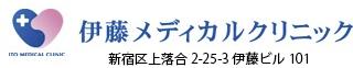 落合 伊藤メディカルクリニック